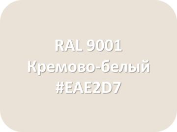 RAL 9001 Кремово-белый