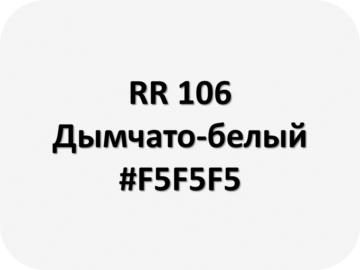RR 106 Дымчато-белый
