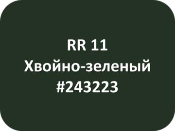 RR 11 Хвойно-зеленый