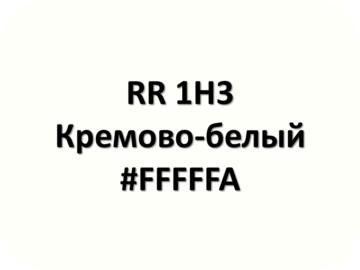 RR 1H3 Кремово-белый