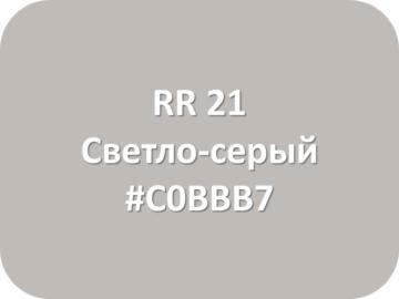 RR 21 Светло-серый