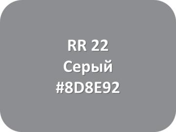 RR 22 Серый
