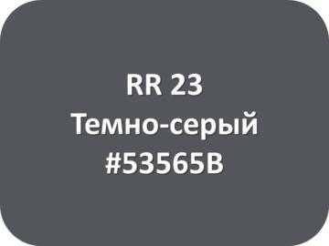 RR 23 Темно-серый
