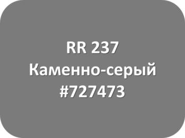 RR 237 Каменно-серый