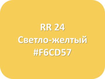 RR 24 Светло-желтый