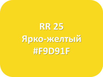 RR 25 Ярко-желтый