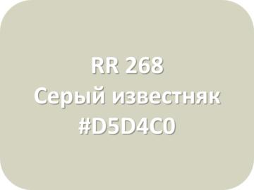 RR 268 Серый известняк