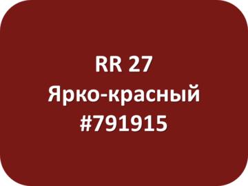 RR 27 Ярко-красный