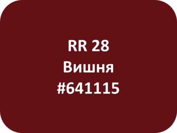 RR 28 Вишня