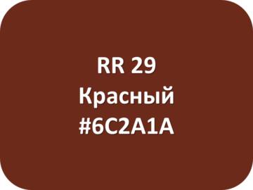 RR 29 Красный