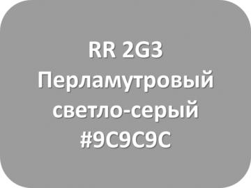 RR 2G3 Перламутровый светло-серый
