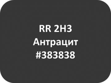 RR 2H3 Антрацит