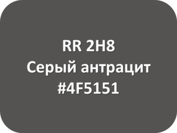 RR 2H8 Серый антрацит