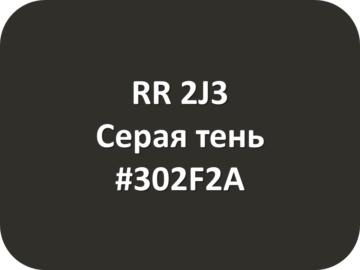 RR 2J3 Серая тень