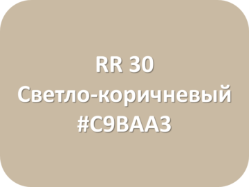 RR 30 Светло-коричневый