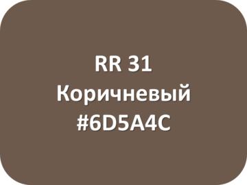 RR 31 Коричневый