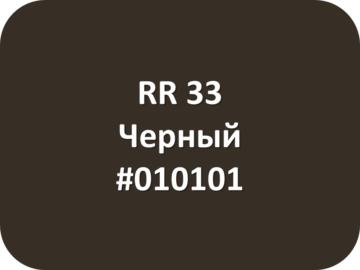 RR 33 Черный