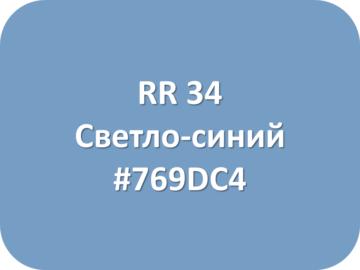 RR 34 Светло-синий