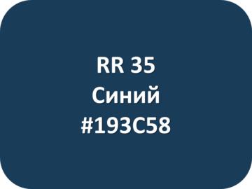 RR 35 Синий