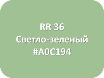 RR 36 Светло-зеленый