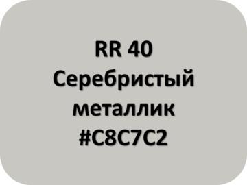 RR 40 Серебристый металлик