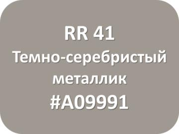 RR 41 Темно-серебристый металлик