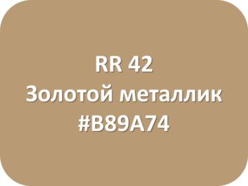 RR 42 Золотой металлик