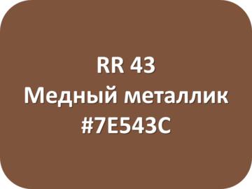 RR 43 Медный металлик