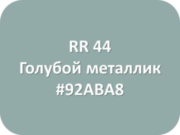 RR 44 Голубой металлик