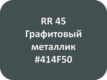 RR 45 Графитовый металлик