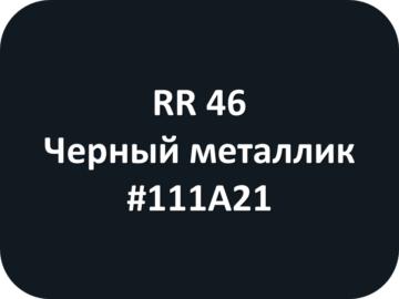 RR 46 Черный металлик