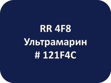 RR 4F8 Ультрамарин