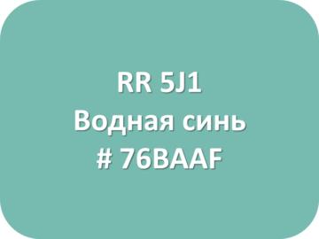 RR 5J1 Водная синь