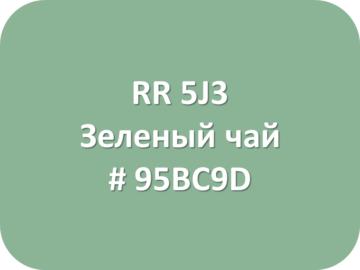 RR 5J3 Зеленый чай