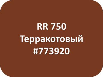 RR 750 Терракотовый