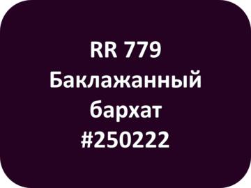 RR 779 Баклажанный бархат