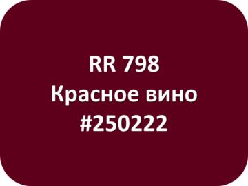 RR 798 Красное вино