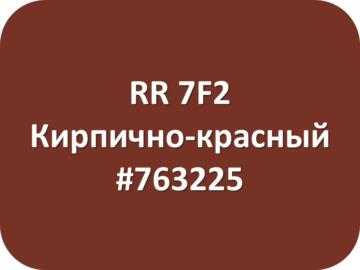 RR 7F2 Кирпично-красный
