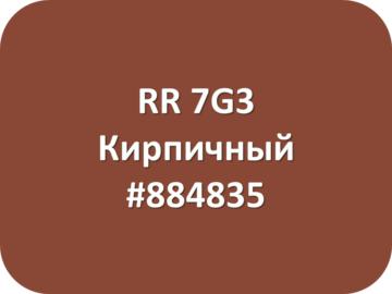 RR 7G3 Кирпичный