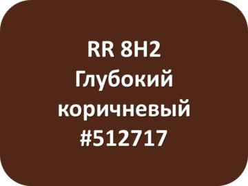 RR 8H2 Глубокий коричневый