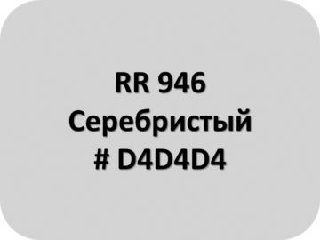 RR 946 Серебристый
